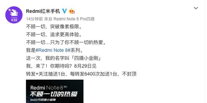 紅米Note 8系列官宣:首發6400萬  8月29日見