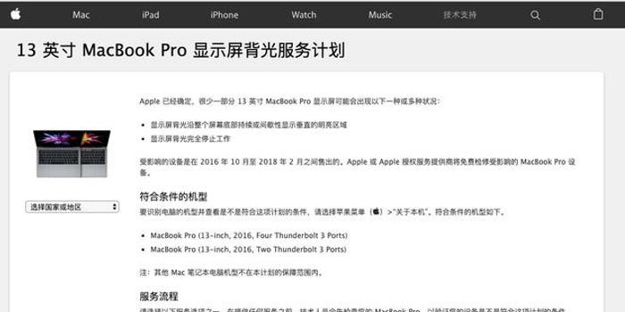 蘋果發起兩項產品服務計劃:涉及筆記本背光和鍵盤