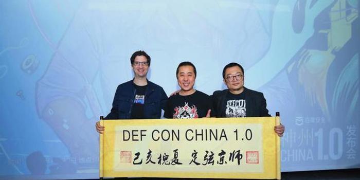DEF CON CHINA于5月31日召开:打造中国安全极客社区
