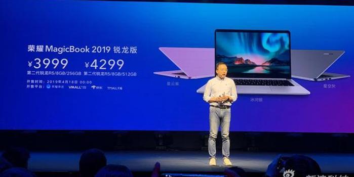 榮耀推MagicBook 2019:搭載銳龍5 3500U