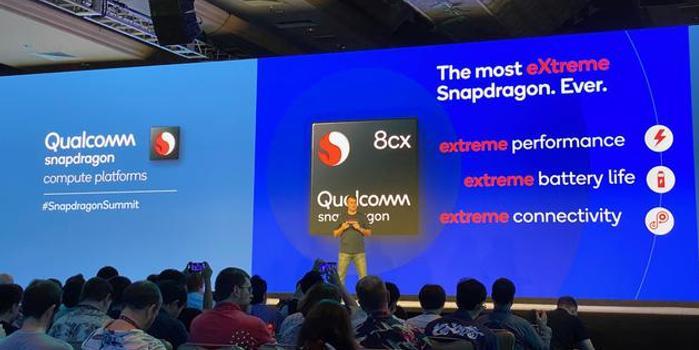 高通升級驍龍筆記本平臺:覆蓋高中低市場 挑戰英特爾