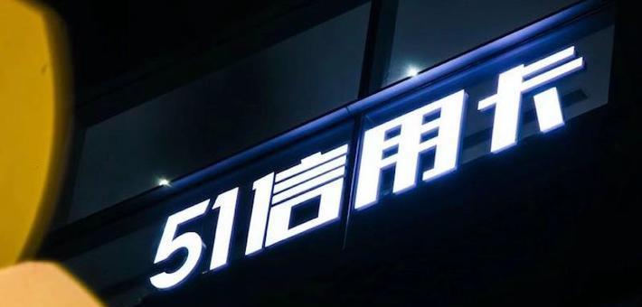 51信用卡创始人孙海涛微博致歉