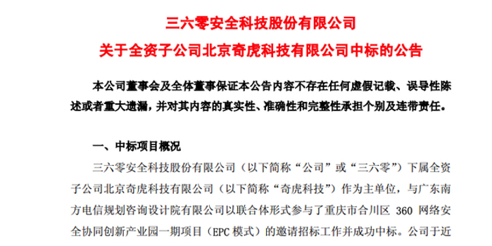 直擊|360進軍政企安全:2.39億元中標重慶產業園項目