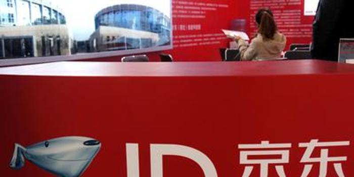 京東第三季度凈利潤為31億元 同比增長160.6%