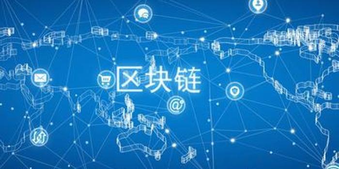 重慶推出區塊鏈政務服務平臺 最快3天注冊企業