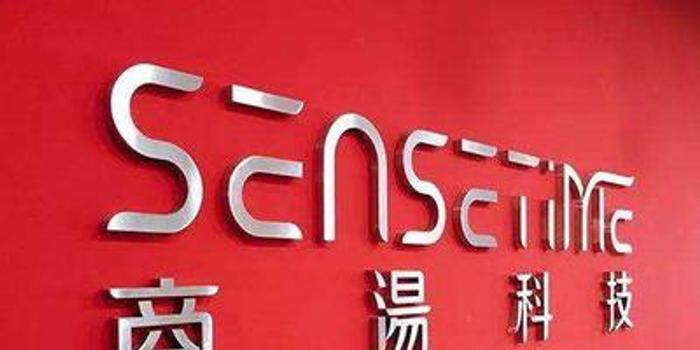 中國雙色球_商湯在EMEA地區設立AI研發中心 推動全球化發展