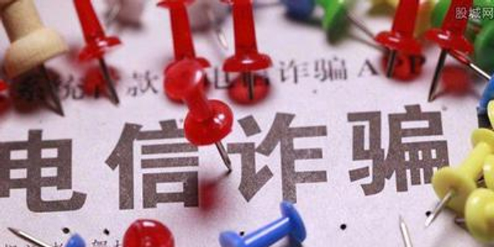 3d開獎走勢圖_福建打擊電信網絡犯罪出新招:最長5年內不許新入網