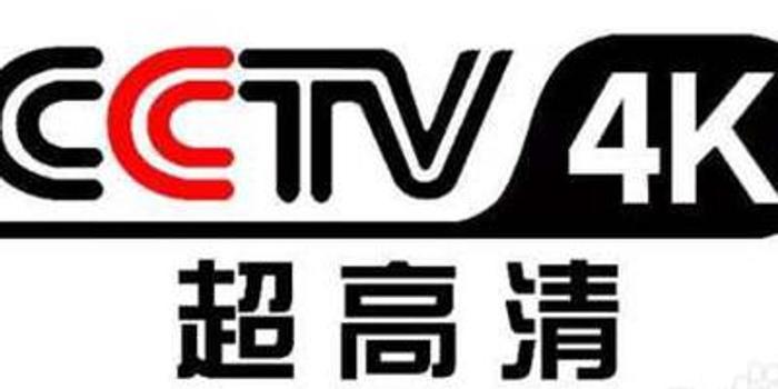 央視4K超高清直播信號首進院線