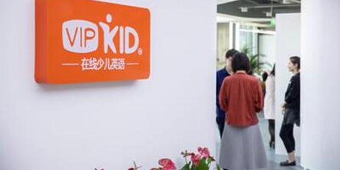 VIPKID確認騰訊領投其E輪融資 金額未予透露
