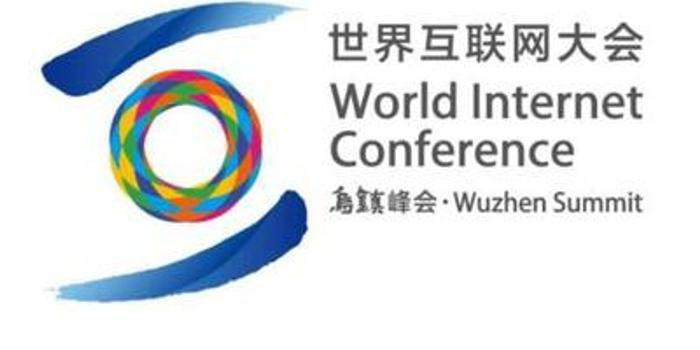 世界互聯網大會發文:構建網絡空間命運共同體