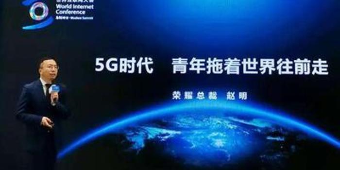 榮耀總裁趙明: 明年國內5G手機容量將達1億部
