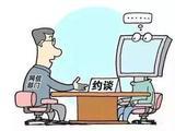 上海市網信辦依法關閉一非法從事新聞信息服務網站