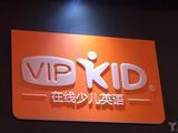 VIPKID回應啟動超15%裁員消息:報道嚴重失實
