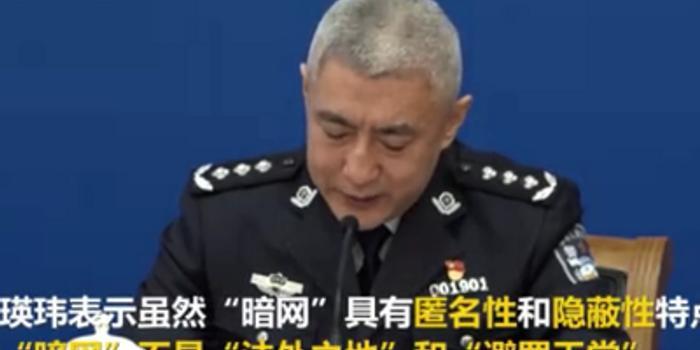 """今年来抓获25名""""暗网""""犯罪嫌疑人"""