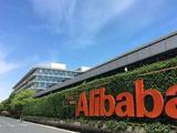 外媒:阿里巴巴將提前結束面向機構投資者的新股認購
