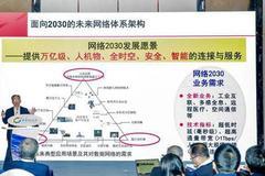 刘韵洁:提前布局6G架构 否则中国5G优势只维持5年