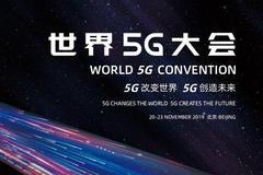 首届世界5G大会在京举办:5G改变世界,5G创造未来