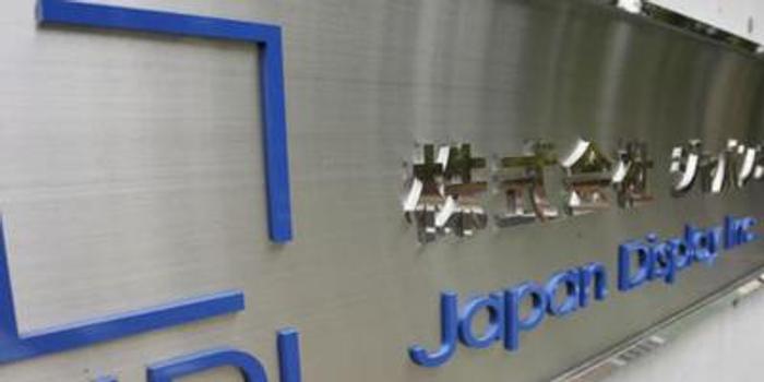 彭博:蘋果洽談以2億美元購買JDI部分工廠