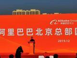 阿里北京總部今日動工 張勇:投資64億 堅持在京扎根