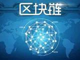 區塊鏈被推上新關注高度 明年或成應用集中落地年份