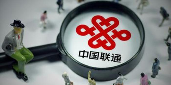 中國聯通:預計2019年凈利約49.8億元 同比增長約22%
