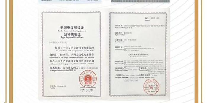 小米5G三證齊全 第二款5G旗艦即將發布