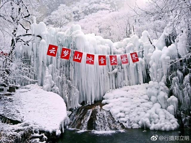 独特温润的小气候,把河北云梦山装扮得极美,美到不像样!这里一年四季泉水淙淙,瀑连瀑,潭接潭。就是到了冬季了,水气还是这么大。这样的梦幻世界,谁还会不喜欢呢!(图源:新浪微博@行摄郑立明 )