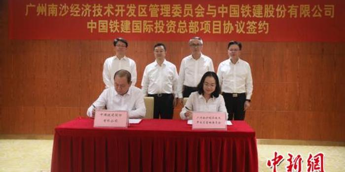 投資30億 中國鐵建國際投資總部落地廣州南沙