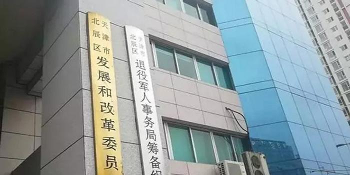 天津市多个区级退役军人事务局筹备组亮相