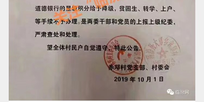 """山西大鄧鄉回應""""禁止披麻戴孝"""":將進行督導規范"""