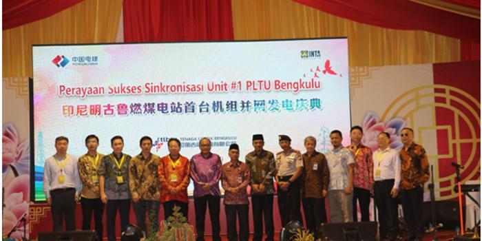 中企在印尼明古魯省首個火電站首臺機組并網發電