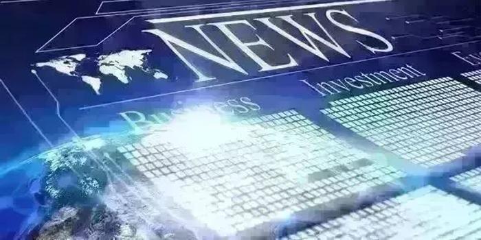 國慶假期影響一周市場的10大消息(新股+點評)