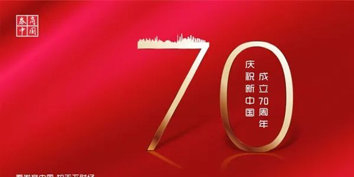 多家金融機構寄語新中國70華誕:商之達者 為國為民!