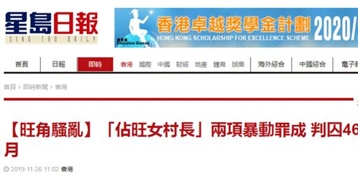 袭击大陆记者付国豪的香港女暴徒 被判刑46月(图)