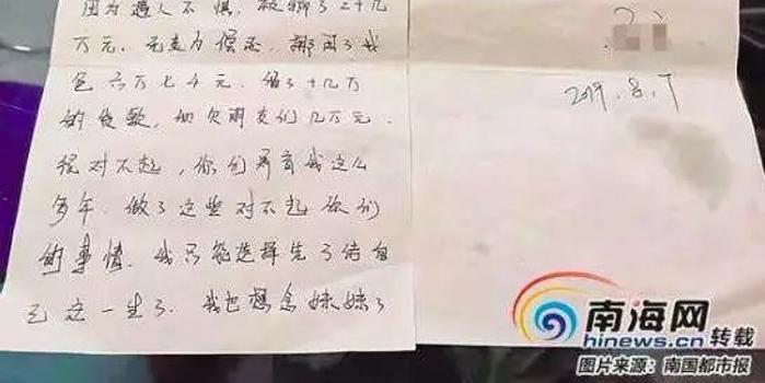 """海口24歲女孩燒炭自殺 或因遭""""殺豬盤""""電信詐騙"""