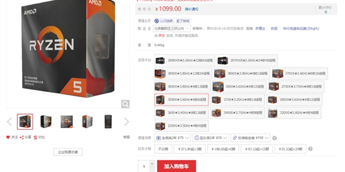 AMD銳龍5 3500X正式上架:正面對標i5-9400F