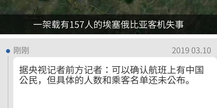 ?:絞路苫ㄒ?37-800MAX 航班常有中國乘客