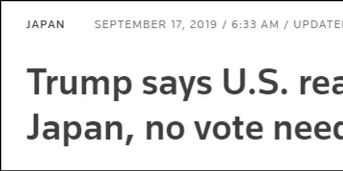 特朗普告知國會:美日敲定關稅協議 不用你們批準