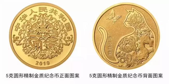 比心!央行将发行心形纪念币 最多发行2万枚!
