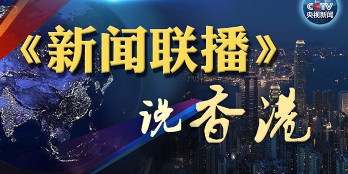 香港各界呼吁盡快恢復經濟活力 民生改善