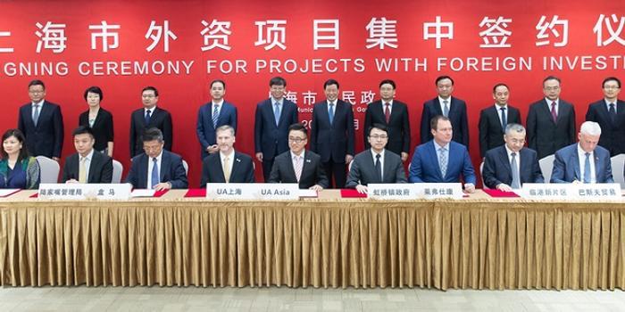 上海再迎外資集中簽約 今年合同金額達5000億美元