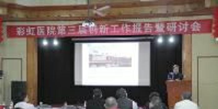 咸阳彩虹医院举行第三届创新工作报告暨研讨会