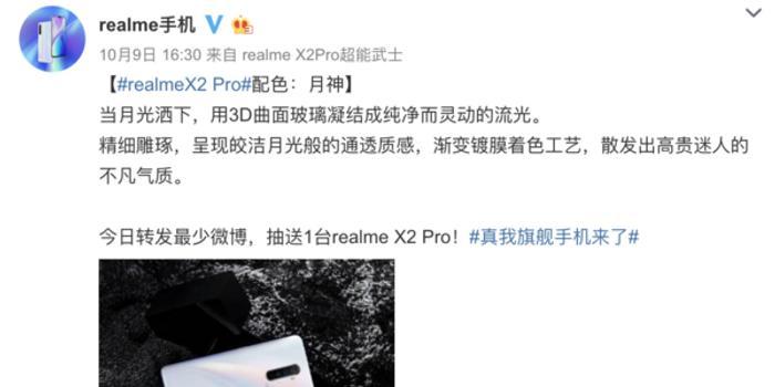 realme X2 Pro新配色月神 皎潔月光般的通透質感