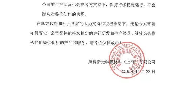 康得新孫公司致函客戶:若不退市很快有重整方案推出