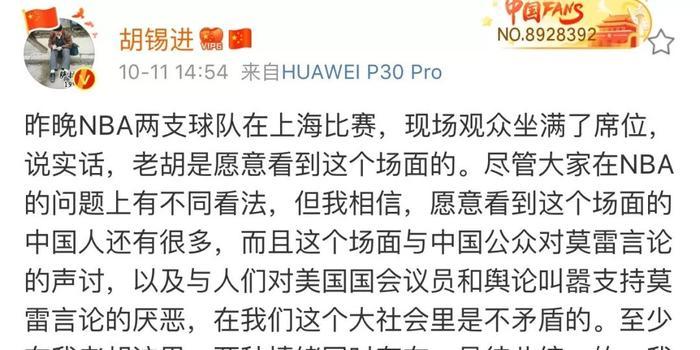 胡錫進:那些借NBA上海賽嘲笑同胞的人 屁股坐歪了
