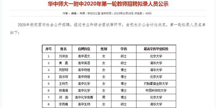 華中師大一附中擬錄取9名教師 均為名校碩士博士