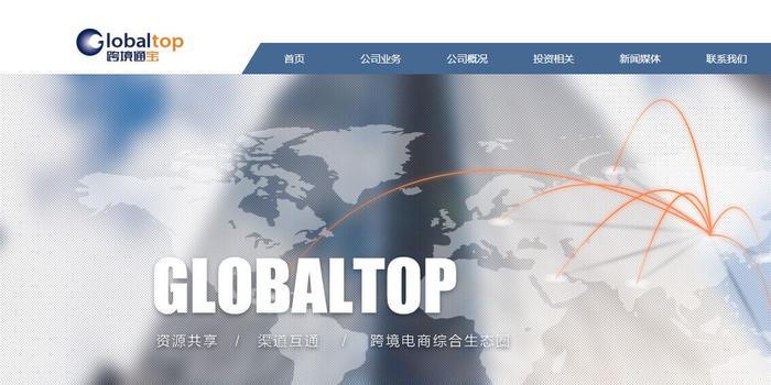 跨境通易主后:董事長徐佳東仍減持 今年累計套現上億