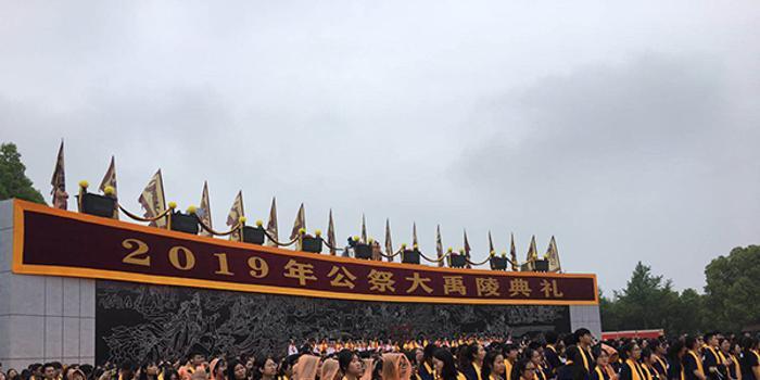 公祭禹陵典禮在浙舉行 5千余人參祭創建國來之最