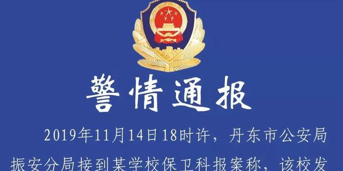 遼寧丹東學生打架致一名女生死亡 涉案人員被控制