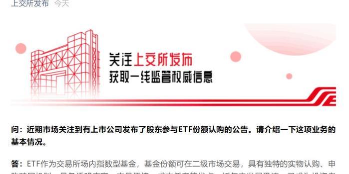 滬深交易所齊出手 遏止上市公司股東超額認購ETF